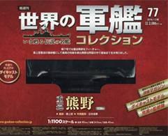 世界の軍艦コレクション 77号 重巡洋艦 熊野