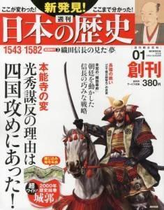 新発見!日本の歴史全国版 1〜50号 全巻