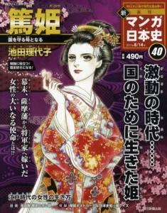 新マンガ日本史 40号 篤姫(池田理代子)