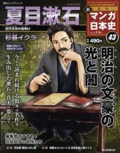 新マンガ日本史 43号 夏目漱石(杉基イクラ)