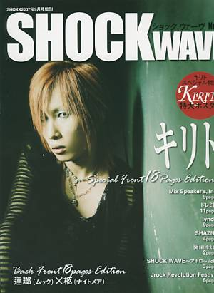 SHOCK WAVE NO.03 キリト
