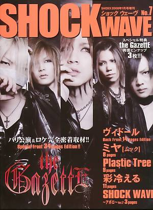 SHOCK WAVE NO.07