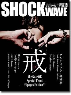 SHOCK WAVE NO.15 戒 the GazettE