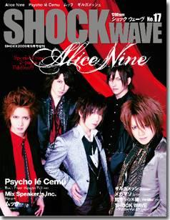 SHOCK WAVE NO.17