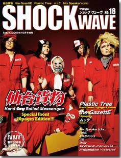 SHOCK WAVE NO.18