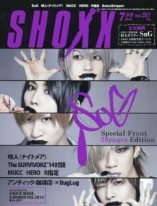 SHOXX ショックス 2014/07 SuG