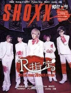 SHOXX ショックス 2014/10 R指定
