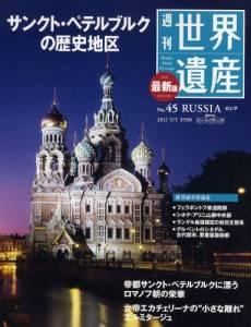 最新版 週刊 世界遺産 045号