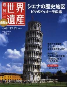 最新版 週刊 世界遺産 048号