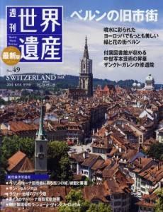 最新版 週刊 世界遺産 049号 ベルンの旧市街