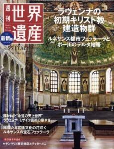 最新版 週刊 世界遺産 055号