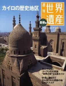 最新版 週刊 世界遺産 059号