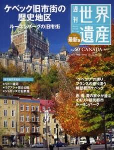 最新版 週刊 世界遺産 060号