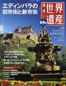 最新版 週刊 世界遺産 066号