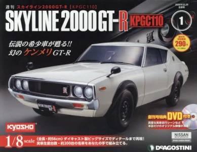 SKYLINE2000GT−R 全国 1号