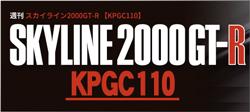 SKYLINE2000GT−R KPGC110