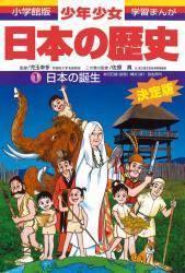 少年少女 日本の歴史 1 日本の誕生 旧石器(岩宿