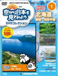 空から日本を見てみようDVDC全国版 1号
