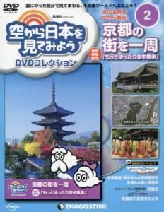 空から日本を見てみようDVDC全国版 2号