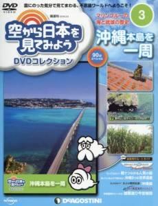 空から日本を見てみようDVDC全国版 3号