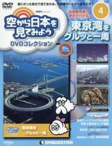 空から日本を見てみようDVDC全国版 4号