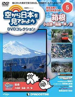 空から日本を見てみようDVDC全国版 5号