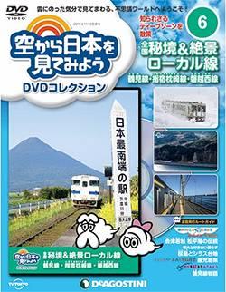空から日本を見てみようDVDC全国版 6号