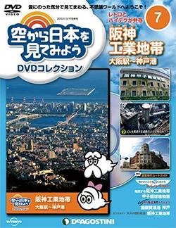 空から日本を見てみようDVDC全国版 7号