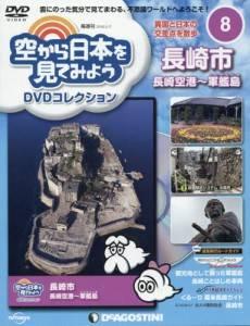 空から日本を見てみようDVDC全国版 8号