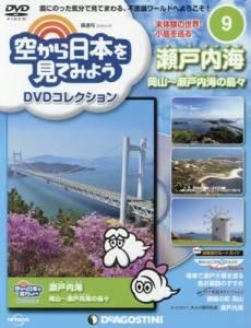 空から日本を見てみようDVDC全国版 9号