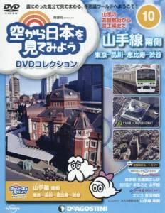 空から日本を見てみようDVDC全国版 10号