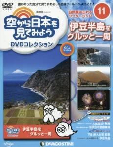 空から日本を見てみようDVDC全国版 11号