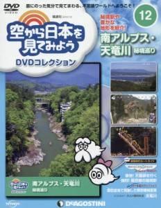 空から日本を見てみようDVDC全国版 12号