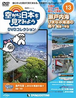 空から日本を見てみようDVDC全国版 13号
