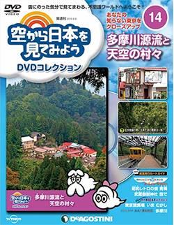 空から日本を見てみようDVDC全国版 14号