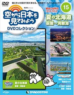 空から日本を見てみようDVDC全国版 15号
