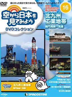 空から日本を見てみようDVDC全国版 16号