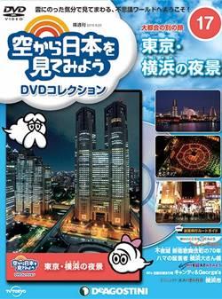 空から日本を見てみようDVDC全国版 17号