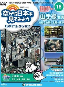 空から日本を見てみようDVDC全国版 18号