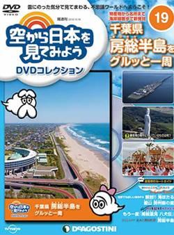空から日本を見てみようDVDC全国版 19号