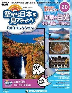 空から日本を見てみようDVDC全国版 20号