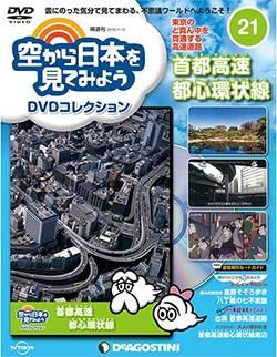 空から日本を見てみようDVDC全国版 21号