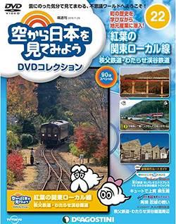 空から日本を見てみようDVDC全国版 22号