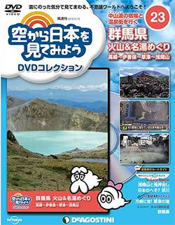 空から日本を見てみようDVDC全国版 23号