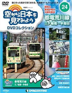 空から日本を見てみようDVDC全国版 24号