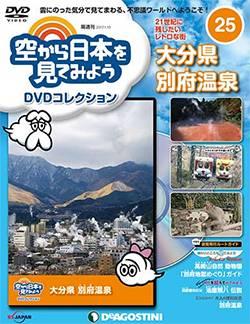 空から日本を見てみようDVDC全国版 25号