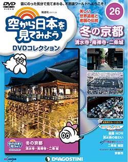 空から日本を見てみようDVDC全国版 26号
