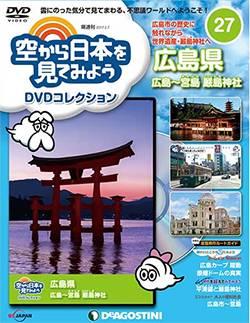 空から日本を見てみようDVDC全国版 27号