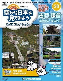 空から日本を見てみようDVDC全国版 28号