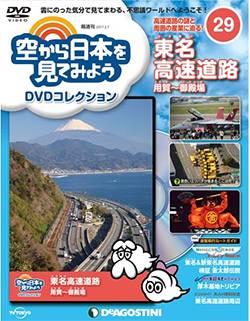 空から日本を見てみようDVDC全国版 29号
